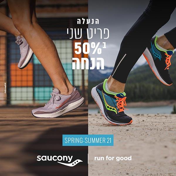 נעלי ריצה במבצע