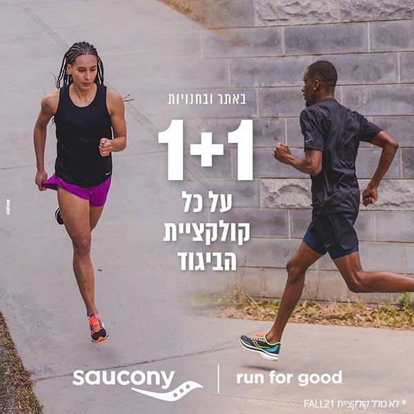 ביגוד ריצה במבצע